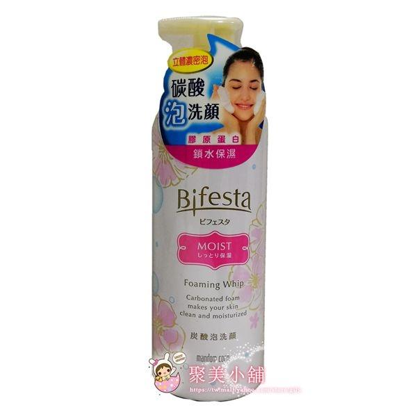 Bifesta 碧菲絲特 保濕碳酸泡洗顏 180g 碳酸洗顏泡泡 潔顏慕斯【聚美小舖】