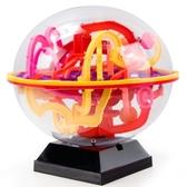 3d立體迷宮球兒童魔幻智力球 cf 全館免運