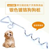 雙12鉅惠 拴狗樁寵物銀色鍍鉻金屬狗狗地樁寵物牽引器戶外寵物用品
