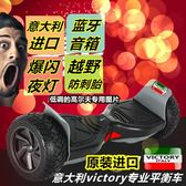 意大利進口VICTORY平衡車成人兒童雙輪扭扭車電動滑板車代步神器 [完美男神]