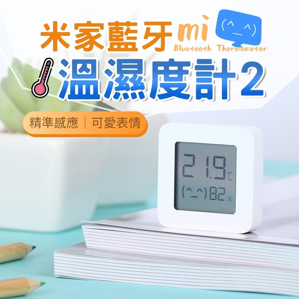 《藍牙連線!全天偵測》 米家藍牙溫濕度計2 米家溫度計 溫度計 溫度 小米 米家 藍芽