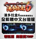 潘多拉盒6 繁體中文連發版 1300款遊...