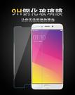 歐珀 OPPO R9 5.5吋 9H鋼化膜 玻璃保護貼 螢幕玻璃貼 手機玻璃貼 玻璃膜 手機螢幕貼 X9009