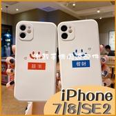 蘋果 i7 i8 i6s Plus iPhone SE 2020 iPhone 8 液態素面軟殼 簡約笑臉 文字殼 手機殼 防摔保護套 微笑殼