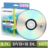 ◆最後10組!!免運費◆三菱 空白光碟片 8X DVD+R  8.5GB 單面雙層 DL(10片) ◆新加坡製造◆品質保證◆