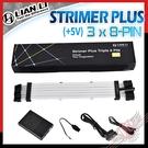 [ PCPARTY] 聯力 Lian Li STRIMER PLUS Triple 8-Pin RGB 燈光排線(3X8-PIN)