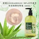 韓國FOODAHOLIC99%活性蘆薈保濕凝膠按壓瓶500ml