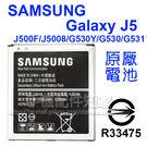 【EB-BG530BBT】SAMSUNG J2 Prime/G532G、J3 2016/J320YZ、J5/J5007/J500F/J5008、G530Y/G530/G531 大奇機 原廠電池/原電