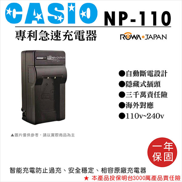 御彩數位@樂華 Casio NP-110 專利快速充電器 相容原廠電池 壁充式充電器 1年保固 EX-ZR10 自動斷電