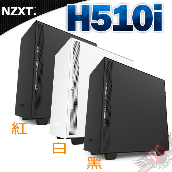 [ PC PARTY  ]    恩傑 NZXT H510i 強化玻璃機殼 黑 白 紅