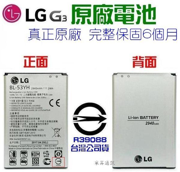 LG G3 原廠電池 D855 BL-53YH 原廠電池 正原廠 台灣保固 公司貨 3000mah 2940mah【采昇通訊】