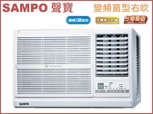 ↙0利率↙SAMPO 聲寶 8-10坪 1級省電 變頻靜音窗型冷氣-右吹AW-PC50D1 十年保固【南霸天電器百貨】