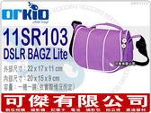 可傑有限公司 全新 比利時 Orkio 11SR103 紫色 輕型單眼包 小魚包 相機包 GF2 GF5 NEX-C3 NEX-5N