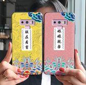 中國風 三星 Galaxy S9 手機殼 手機保護套 S9 Plus 浮雕矽膠保護套 Note9 全包防摔殼 男女款手機套