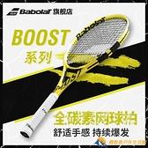 全碳素單人初學者大學生網球拍Babolat百保力【勇敢者】