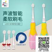 mdb兒童牙刷電動1-2-3-4-5-6歲聲波小孩嬰幼兒寶寶軟毛牙刷日本 MKS宜品