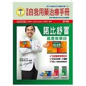 家庭自我用藥治療手冊(創刊號)2012
