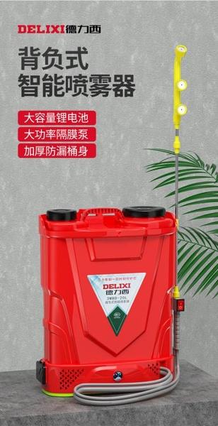 電動噴霧器農用背負式新型農藥噴灑劑高壓新式鋰電池打藥機 1995生活雜貨