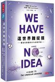(二手書)這世界難捉摸:霍金也想懂的95%未知宇宙