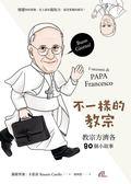 不一樣的教宗:教宗方濟各80個小故事