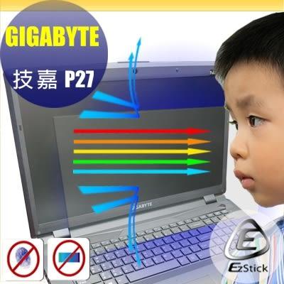 【Ezstick抗藍光】技嘉 GIGABYTE P27 17吋 防藍光螢幕貼 (可選鏡面或霧面)