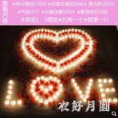 電子蠟燭LED浪漫七夕生日表白求婚布置蠟燭套餐 WD2516【衣好月圓】TW