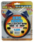 SC超高速VGA顯示器延長線 螢幕線公對公1.8米