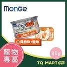 MONGE養生湯罐-除毛球 (白身鮪魚+鮭魚) 80g【TQ MART】