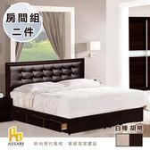 ASSARI-(胡桃)阪本晶鑽房間組二件(皮床片+6抽屜6分床架)雙人5尺