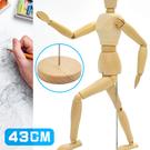 大16吋關節可動木頭人43CM素描木製人偶43公分小木偶.關節可活動式木人工具人體模特model模型玩偶