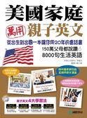 (二手書)美國家庭萬用親子英文: 從孩子出生到出國,一本書讓你用20年的會話書!..