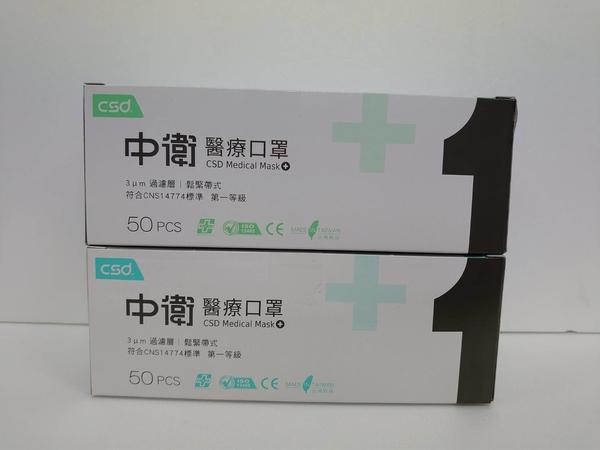 中衛醫療口罩50片入/盒綠/藍- 兩色可選