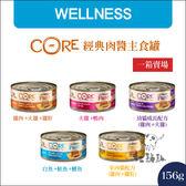 WELLNESS寵物健康〔CORE主食貓罐,5種口味,美國罐,156g〕(一箱24入)