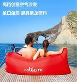 LoveLife便攜式充氣沙發床戶外懶人口袋空氣單人睡袋水戶外沙灘床『夢娜麗莎精品館』YXS
