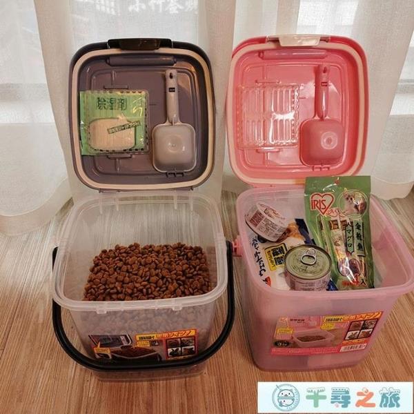 密封寵物儲糧桶狗糧桶貓糧桶防潮存儲桶手提盒【千尋之旅】