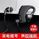 無線迷你藍芽耳機耳塞掛耳式入耳式蘋果OPPO通用型車載跑步運動QM 美芭