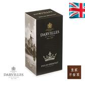 Darvilles 達沃利英式皇家早餐茶 25入/盒