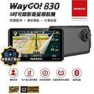 PAPAGO ! WayGO! 830 多功能Wi-F 5吋聲控導航行車記錄器(贈16G+擦拭布+觸控筆)