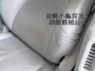 中古車行一賓士皮椅修補一BMW汽車皮椅染...