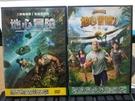 挖寶二手片-X10--正版DVD-電影【地心冒險1+2/系列2部合售】-(直購價)
