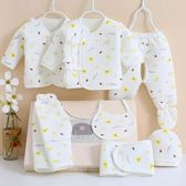 八折虧本促銷沖銷量-嬰兒衣服棉質套裝新生兒禮盒0-3個月秋冬6初生剛出生寶寶母嬰用品js 免運費