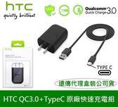 【遠傳電信盒裝公司貨】HTC 原廠高速充電組 QC3.0 閃充頭+TypeC M10 EVO、U Play、U Ultra、U11+ U12+ U11 EYEs
