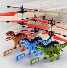會飛恐龍模型遙控飛機兒童玩具男孩禮物小型充電耐摔飛行器無人機 名購館品