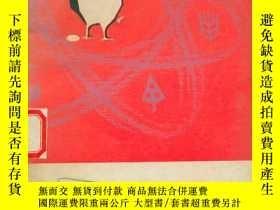 二手書博民逛書店罕見禽的一生Y15756 朱景瑞等 上海科學技術出版社 出版19