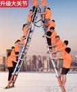 鋁合金工程伸縮梯子人字梯加厚家用關節升降折疊多功能人字梯 【618特惠】