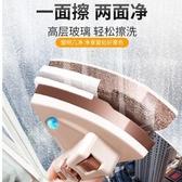 擦窗器 擦玻璃神器家用強磁擦窗戶高樓高層雙層刷刮搽清潔清洗器工具雙面