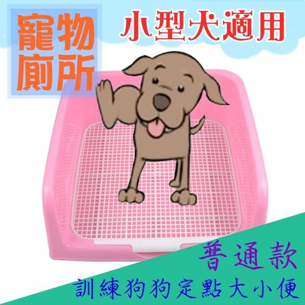 寵物大小便 寵物廁所(普通款)FOAG002 寵物居家照顧 訓練狗狗定點大小便 小型犬適用