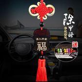 汽車掛件潮男士車內吊飾高檔車上創意裝飾品擺件保平安符車載掛飾