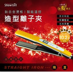 免運費【 Dr.AV】鈦合金燙版 智能溫控 造型離子夾/美髮夾/美髮器 HS-715J