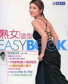 (二手書)熟女造型easy book